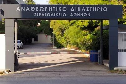 Ateenalaisen sotilasoikeuden portti.